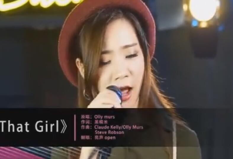 美女翻唱:That Girl粤语版  不一样的感觉