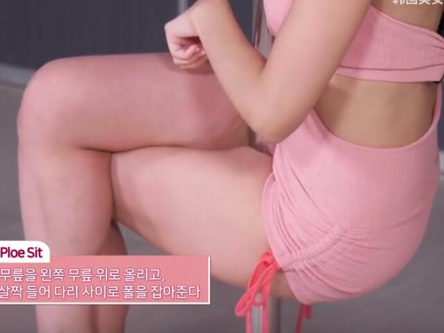韩国美女小姐姐 教你跳钢管舞 慢动作