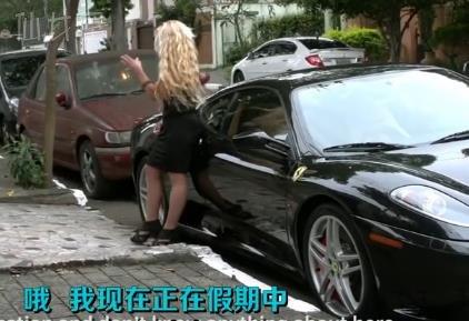 富婆开法拉利街头搭讪帅哥完整中文字幕版 开门见山约炮效果不错