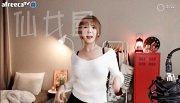 韩国女主播coco热舞AF  白暂皮肤11