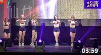 韩女团热舞饭拍视频 EXID - Whoz That Girl (HR) 151022 热裤背
