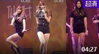 韩国美女热舞 EXID饭拍视频-Whoz That Girl (安希妍)@151020