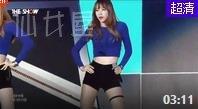 韩国美女热舞视频 SBS韩秀榜EXID骨盆舞 -上下 Up & Down 151103